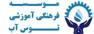 موسسه فرهنگی آموزشی توس آب