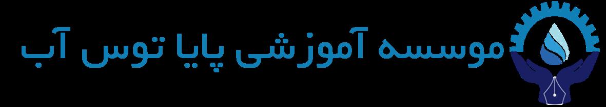 موسسه آموزشی پایا توس آب